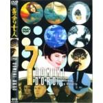 黄金の七人(1965年伊)