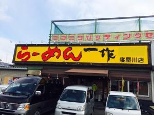 iltusakuneyagawa