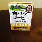もしも願いが叶うなら吐息を「白バラコーヒー」に変えて(コーヒー牛乳・大山乳業農業協同組合)