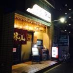 今夜「味人」に集合(居酒屋・大阪枚方市)