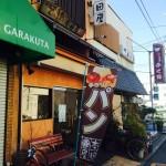 「本田屋」の塩パン(パン・大阪市鶴見区)