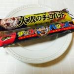 ひとあじ違う「大人のチョコバット」(三立製菓)