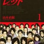 レッド 1969~1972(山本直樹)