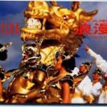 浪漫飛行(米米CLUB・1987)
