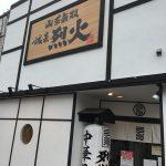 山形らーめん「城東烈火」(大阪城東区・らーめん)